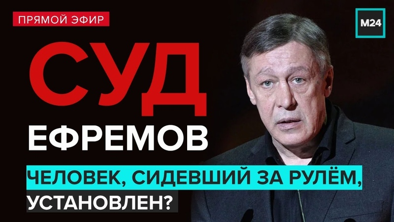 Ефремов суд Адвокат актёра заявил что человек сидевший за рулём установлен Москва 24