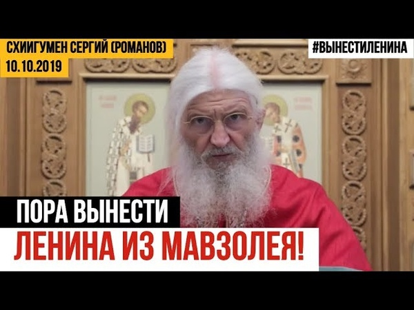 Вынести Ленина из Мавзолея || Схиигумен Сергий