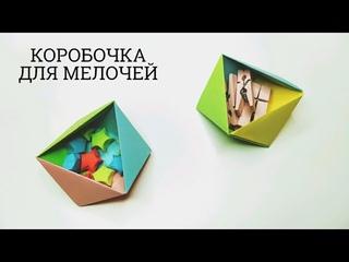 КАК СДЕЛАТЬ МИЛУЮ КОРОБОЧКУ ИЗ БУМАГИ ВСЕГО ЗА 2 МИНУТЫ | Easy origami box