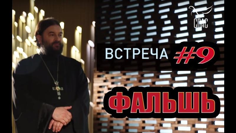 Встреча с молодежью 9 О фальши в церкви и жизни Протоиерей Андрей Ткачёв