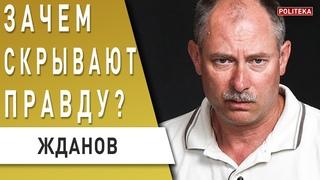 Срочно! Зачем созвали Раду, звонок Путину, Зеленский в Турции... Жданов