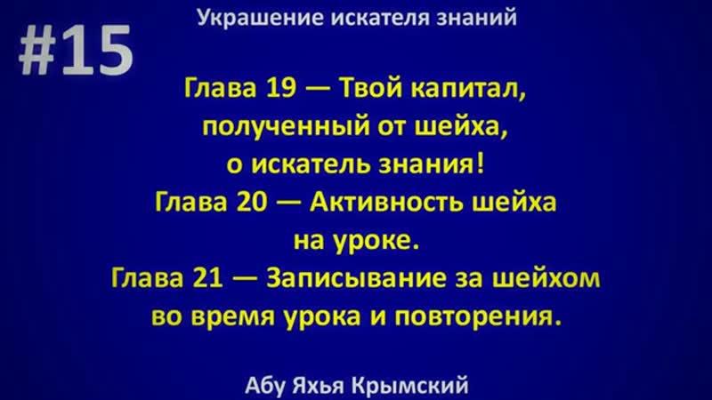 15 Украшение искателя знаний Абу Яхья Крымский