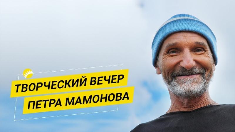 Пётр Мамонов О Боге семье смертной казни и просвещении