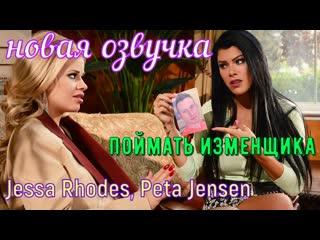 Jessa Rhodes, Peta Jensen - Поймать изменщика (русские, anal, brazzers, sex, porno, инцест мамка озвучка перевод на русском)