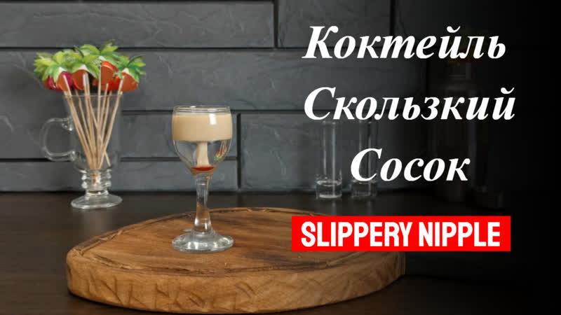 Рецепт коктейля Скользкий Сосок с самбукой и Бейлис Готовим коктейли дома