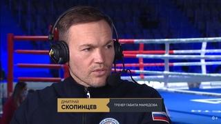 Дмитрий Скопинцев 4й день «Лига Ставок  Чемпионат России по боксу среди мужчин»