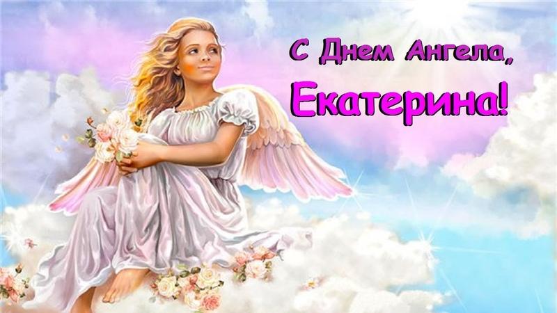 поздравление с днем рождения ангела екатерины сильного заговора