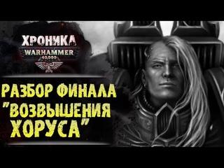 """РАЗБОР ФИНАЛА: """"ВОЗВЫШЕНИЕ ХОРУСА"""". Мегарахниды - Тираниды, измененный канон, лор Вархаммер 40000"""