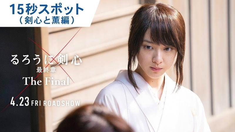映画『るろうに剣心 最終章 The Final』15秒スポット 剣心と薫編 2021年4月23日