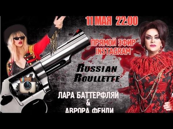 Русская Рулетка с Авророй Фенди ржачь член и кошачий лоток