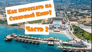 Как переселиться на Северный Кипр? Ответы на вопросы. Часть 2.