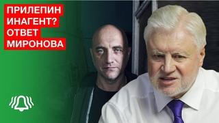 Захар Прилепин ИНОСТРАННЫЙ АГЕНТ? Ответ Сергея Миронова БЕЛРУСИНФО