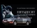 Audi 100 Quattro за 50 000 рублей. 50 оттенков серого. 2 серия