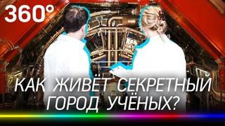 Секретный наукоград. Что разрабатывают в Дубне молодые учёные Подмосковья?