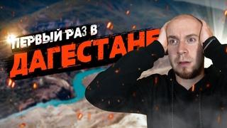 ОДИН день в Дагестане | СУЛАКСКИЙ каньон
