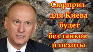 Патрушев пообещал сюрприз Киеву: Москва обещает защитить Донбасс без танков и пехоты