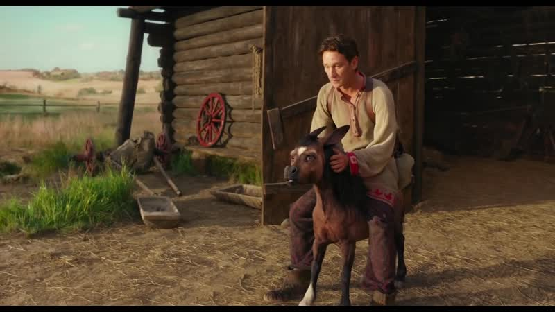 Конек-горбунок (2020) трейлер русский язык HD Антон Шагин