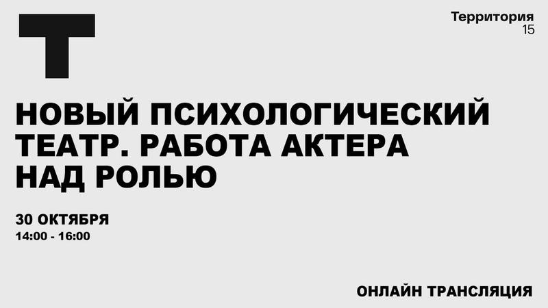 Тимофей Кулябин Новый психологический театр Работа актера над ролью
