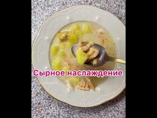 Сырно-сливочный суп, в который сложно не влюбиться😍❤️