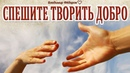 Как стать счастливым Принцип 4 Спешите Творить Добро! Читает Владимир Фёдоров