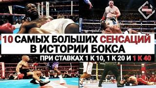 ТОП 10 самых БОЛЬШИХ СЕНСАЦИЙ в истории бокса! Шокирующие нокауты, в которые никто не верил!!