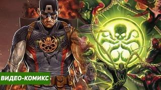 Тайная Империя | Видео-комикс | Капитан Америка на стороне Гидры