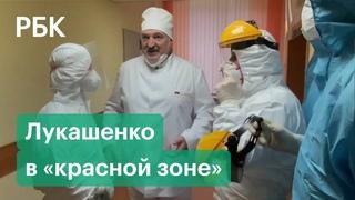 Без защитного костюма и перчаток. Президент Белоруссии Лукашенко посетил ковидную больницу