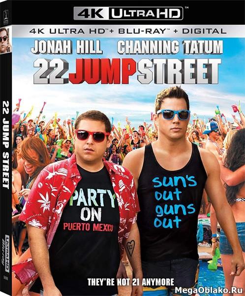 Мачо и ботан 2 / 22 Jump Street (2014) | UltraHD 4K 2160p