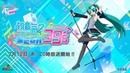 初音ミク Project DIVA MEGA39's!発売直前ダヨー!公式生放送ナノー!