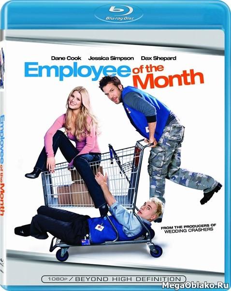 Свидание моей мечты / Employee of the Month (2006/BDRip/HDRip)