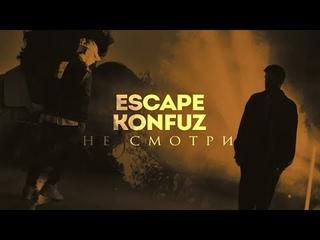 escape & Konfuz - Не смотри (Премьера клипа)
