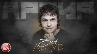 АРТУР ✮ ЛУЧШИЕ ПЕСНИ ✮ THE BEST ✮ ВСЕ ХИТЫ ✮ 2021 ✮