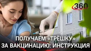 Как получить новую трехкомнатную квартиру за вакцинацию?
