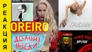 РЕАКЦИЯ Natalia Oreiro - Listo PaBailar. Тина Кароль - Красиво. MARUV - Candy Shop. KODI .ОБЗОР!