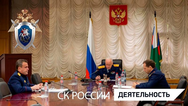 В СК России состоялось оперативное совещание по вопросам расследования преступлений прошлых лет