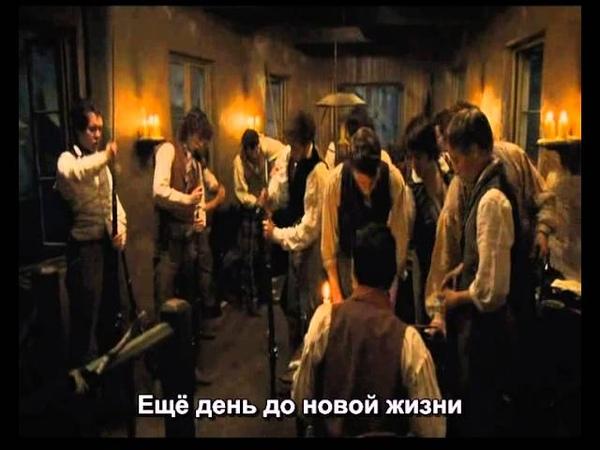 Отверженные Один лишь день (Les Miserables one day more) rus sub