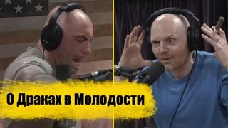 О Драках в Молодости - Билл Берр и Джо Роган