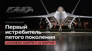 Loсkheed Martin F-22 Raptor — Первый истребитель 5 поколения