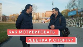 Спортивный психолог Андрей Гагаев: мотивация ребенка к спорту, выбор тренера и постановка целей.