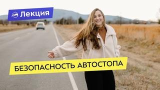 Автостоп: всё про безопасность