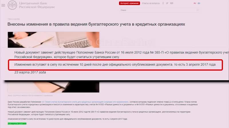 Банковская афера длиной в 26 лет Коды валют и схема обмана 100% факты Pravda