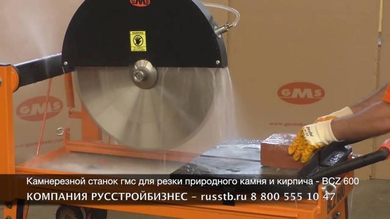 Камнерезной станок гмс для резки природного камня и кирпича GMS BCZ 600