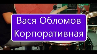 Вася Обломов - Корпоративная - drumcover by Evgeniy sifr Loboda