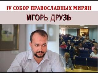 Игорь Друзь. Доклад на IV Соборе православных мирян