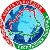 Книга рекордов Беларуси