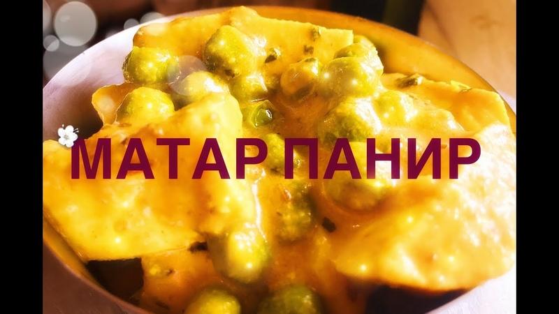 МАТАР ПАНИР индийское блюдо из панира адыгейского сыра и зеленого горошка в пряном соусе