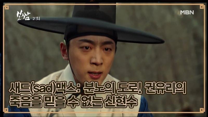 Sad Max Road to Fury Shin Hyun soo who can't believe Kwon Yu ri's death immediately begins to go back on horseback