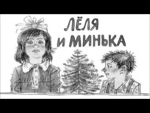 Аудиосказка Лёля и Минька Все рассказы в одном месте Михаил Зощенко