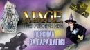 Немного о Mage the Ascension