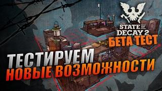 State of Decay 2 Бета Тест - Тестируем новые возможности игры
